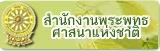 สำนักงานพระพุทธศาสนาแห่งชาติ
